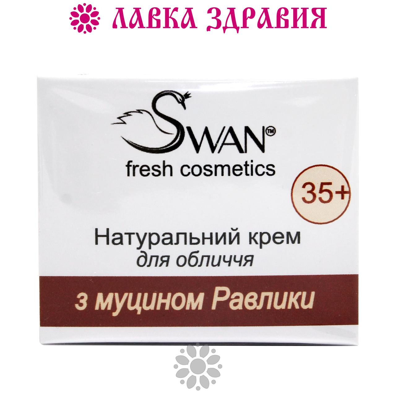 Натуральный крем для лица с муцином улитки 35 плюс, 50 мл, Swan