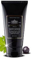 Скраб для тела на перетертых виноградных косточках для чувствительной кожи