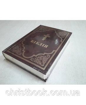 Біблія Філарета (тверда обкладинка)