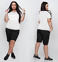 Женский костюм с футболкой и шортами супер батал, фото 1