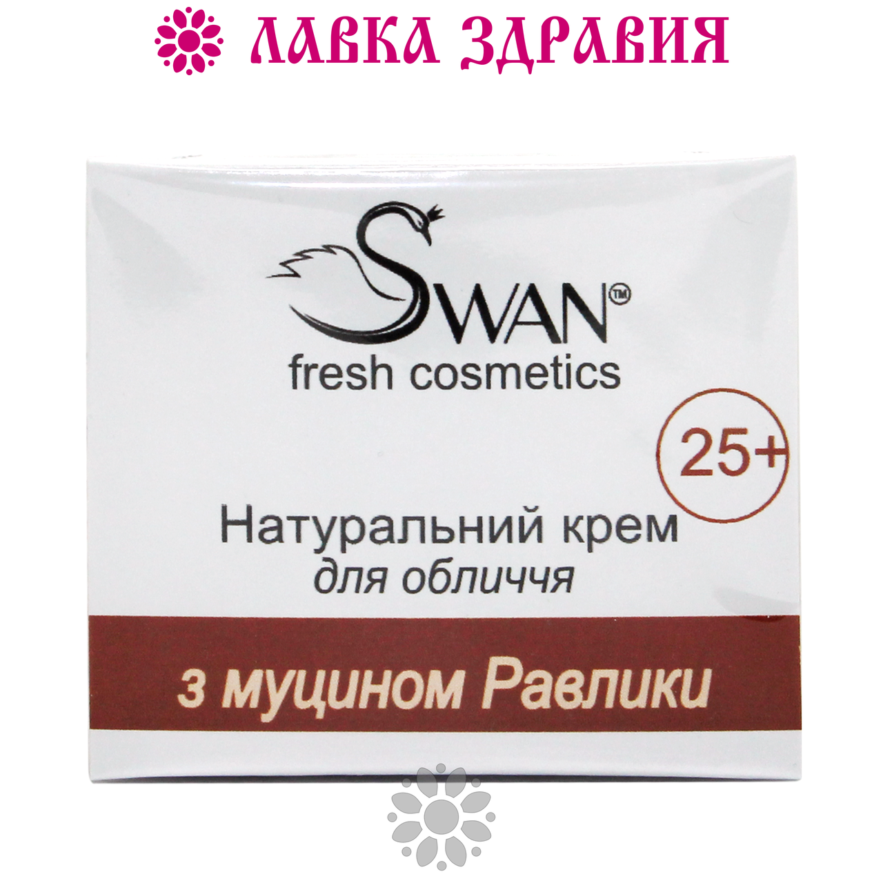 Натуральный крем для лица с муцином улитки 25 плюс, 50 мл, Swan