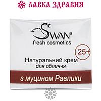 Натуральний крем для обличчя з муцином равлики 25 плюс, 50 мл, Swan, фото 1