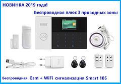 Комплект беспроводной Gsm + WiFi сигнализации Smart 105 (PG-105) + 3 проводные зоны