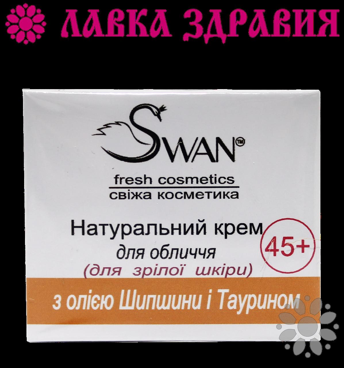 Натуральний крем для обличчя з маслом Шипшини і Таурином (45 плюс), 50 мл, Swan