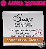 Натуральный крем для лица с маслом Шиповника и Таурином (45 плюс), 50 мл, Swan