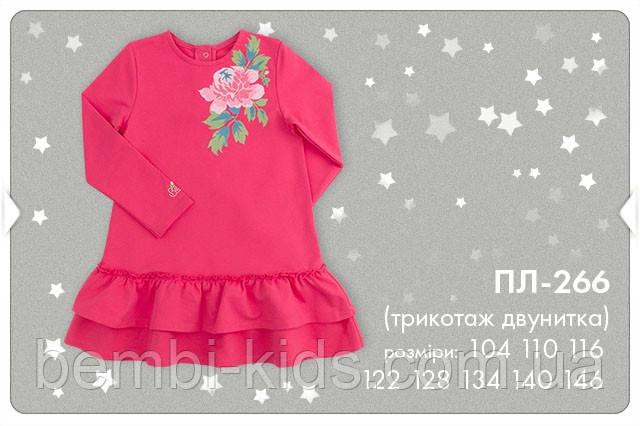 Платье для девочки ПЛ 266