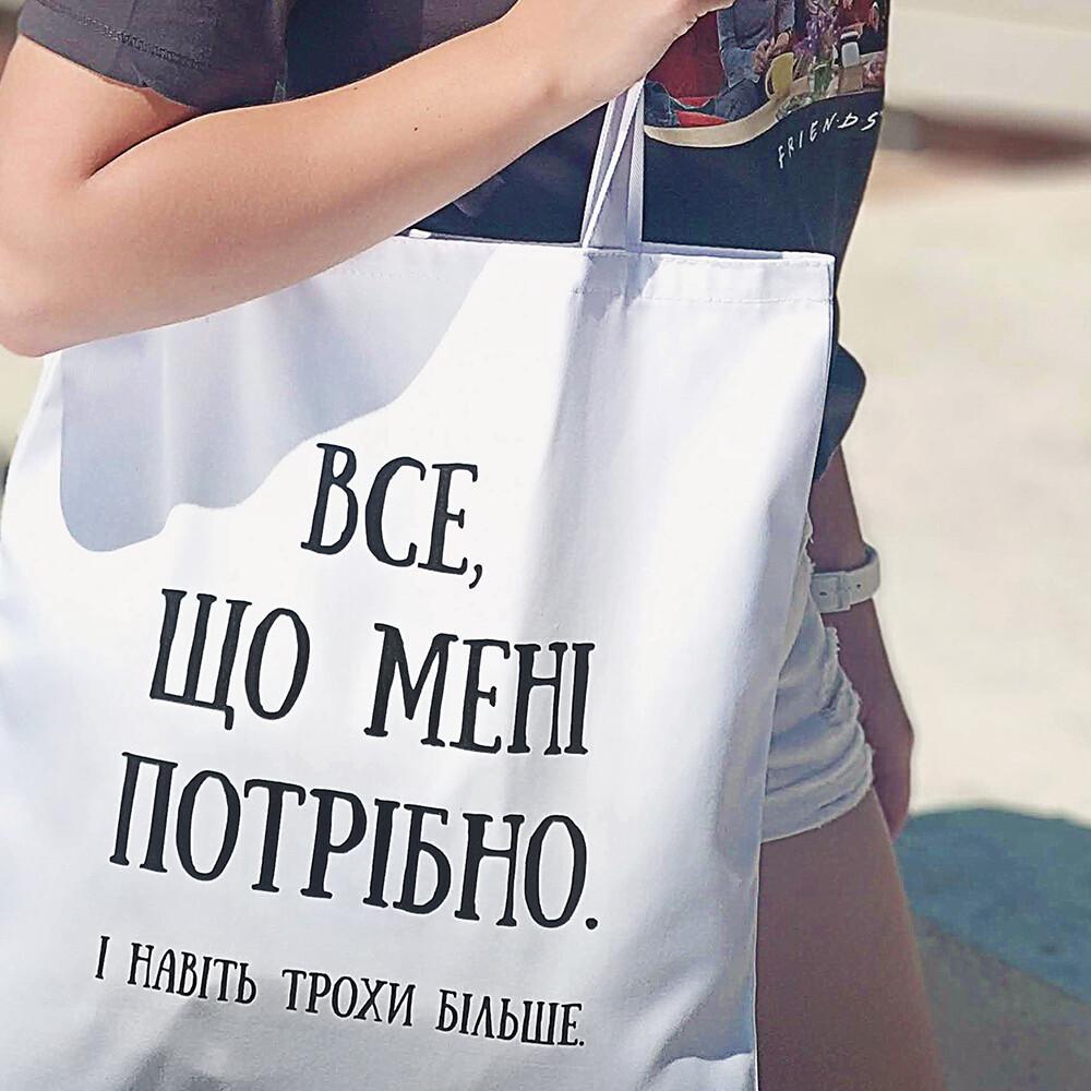 Эко сумка Market Все що мені потрібно (KOTM_19I008)