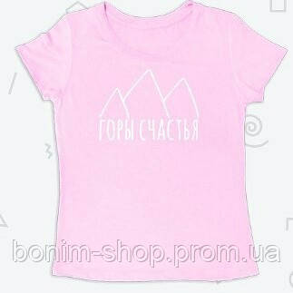 Розовая женская футболка с принтом Горы счастья