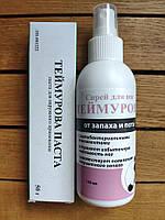 Спрей Теймурова для ног (подмышек) и паста Теймурова (50г) от запаха пота, Набор.