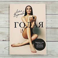 Голая. Алена Водонаева. Правда о том, как быть настоящей женщиной.