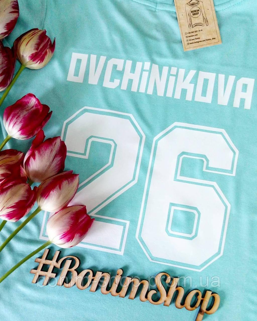 Мятная женская футболка с номером и именем