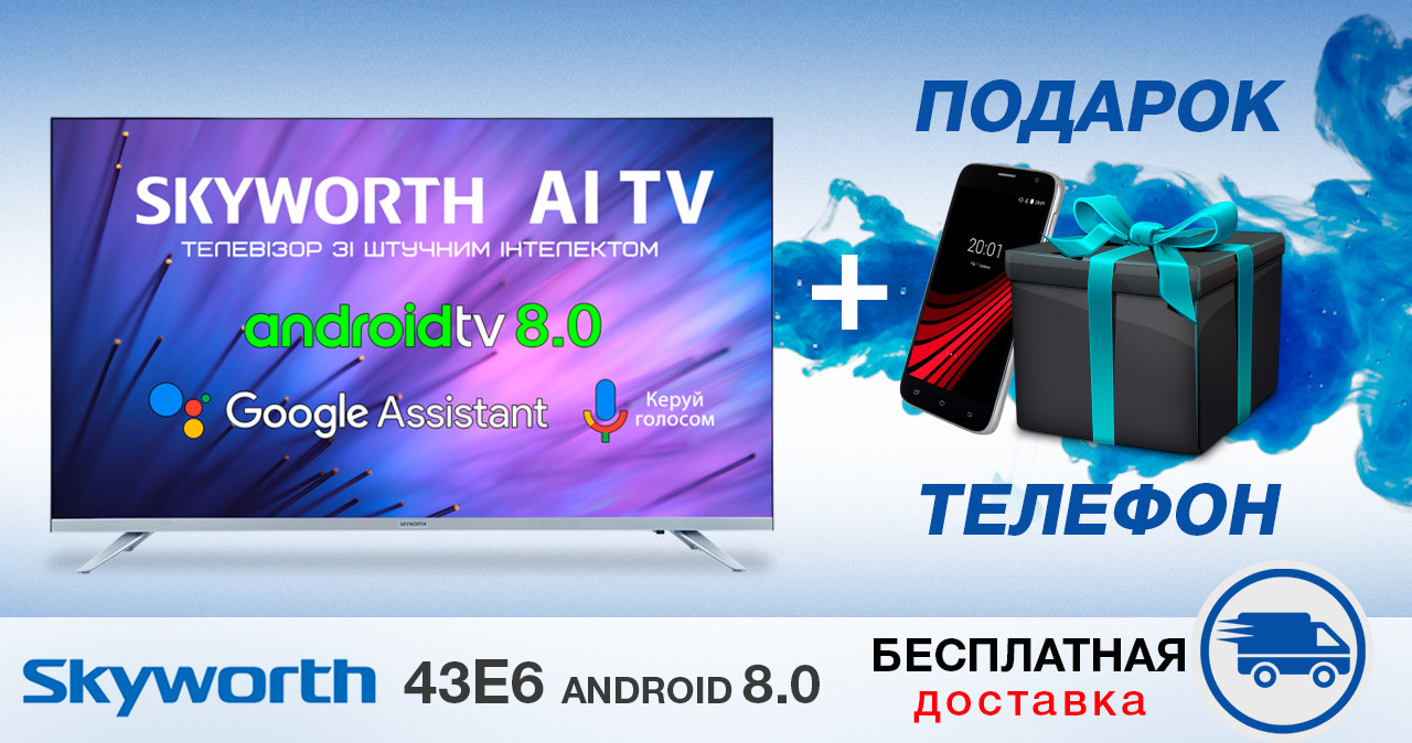 Телевизор Skyworth 43E6 Android 8.0 Smart TV+Бесплатная доставка!!!