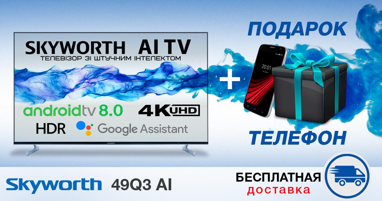 Телевизор Skyworth 49Q3 AI 4K Smart TV+Бесплатная доставка!!!