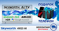 Телевизор Skyworth 49Q3 AI 4K Smart TV+Бесплатная доставка!!!, фото 1