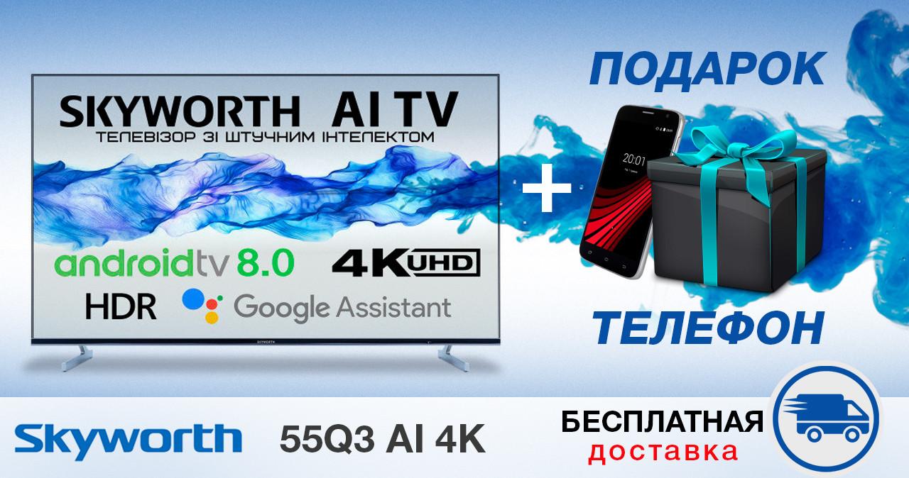 Телевизор Skyworth 55Q3 AI 4K Smart TV+Бесплатная доставка!!!