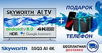 Телевизор Skyworth 55Q3 AI 4K Smart TV+Бесплатная доставка!!!, фото 1