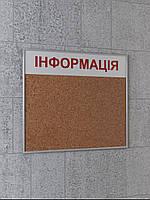 ДОСКА ИНФОРМАЦИЯ пробковая на 2 листика А4