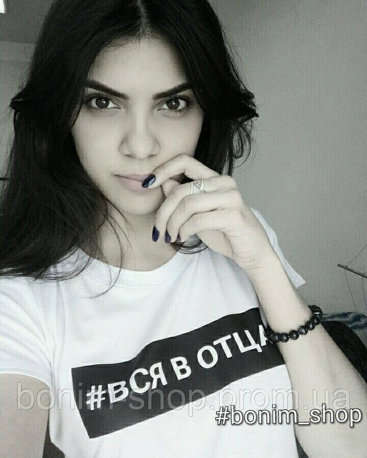 Белая женская футболка с принтом #Вся в отца