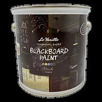 Грифельная краска Le Vanille черная 2,5 л