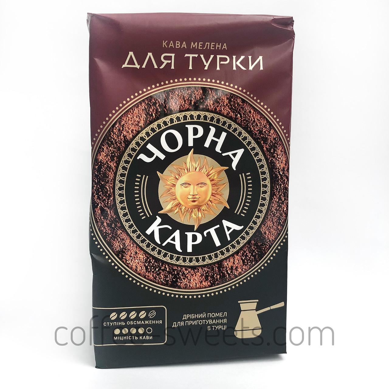 """Кофе молотый Черная карта """"Для турки"""" 230 гр"""