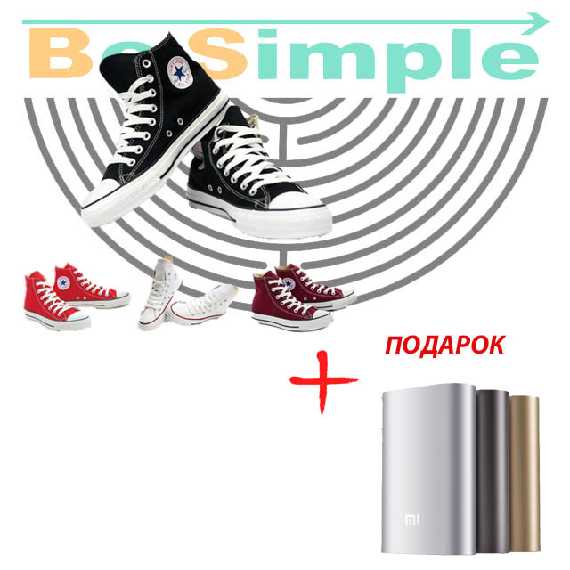 Кеды Converse All Star высокие + Power Bank Xiaomi 20800 mAh в подарок!