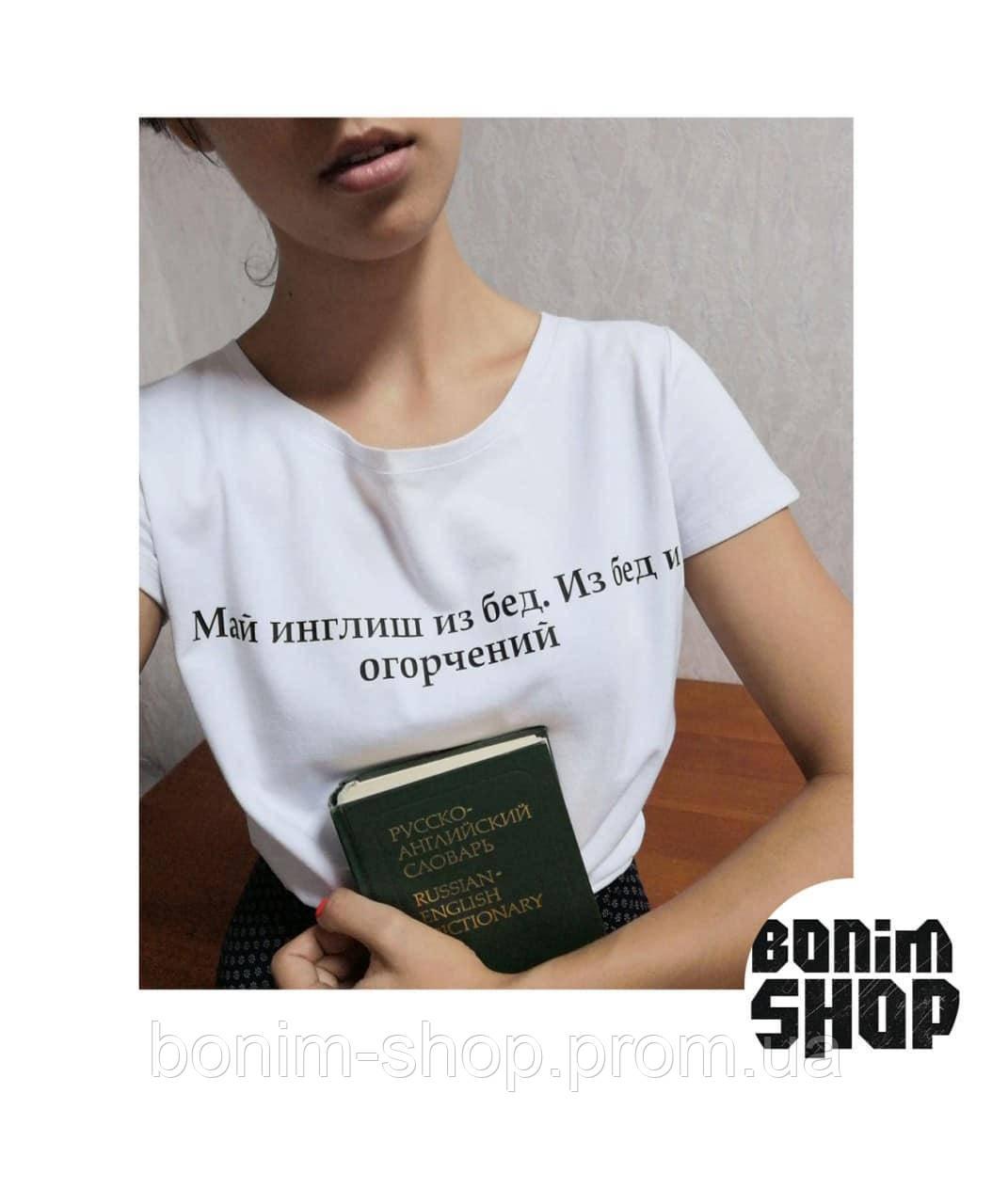 Белая женская футболка с принтом Май инглиш из бед. Из бед и огорчений