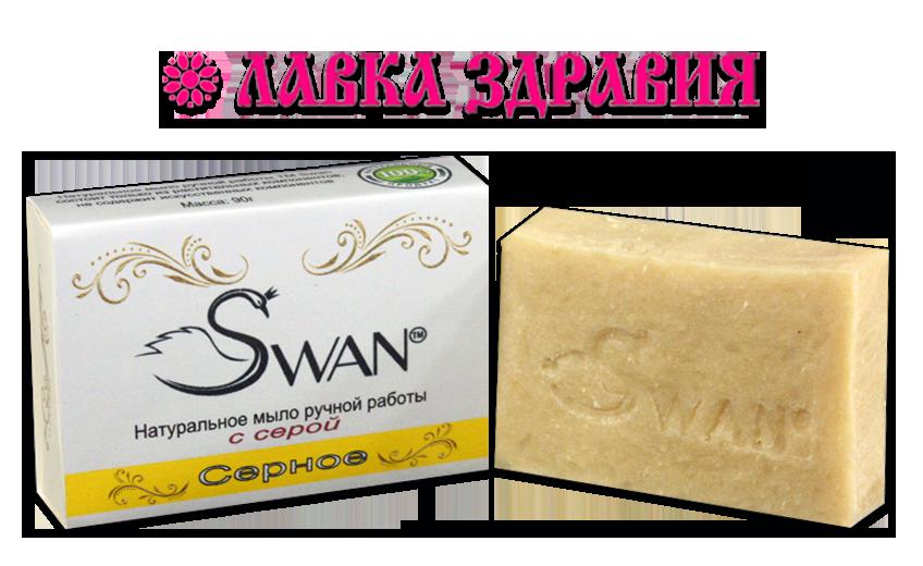 Натуральное мыло ручной работы Серное, 90 г, Swan