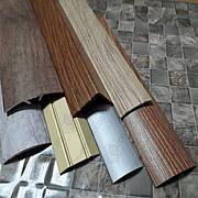 Порог алюминиевый | Профиль для напольного покрытия