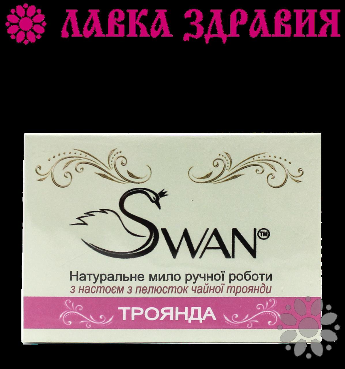 Натуральное мыло ручной работы Роза, 90 г, Swan