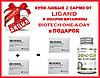 Reverol (SR9009) 15 мг - реверол жиросжигатель, улучшение выносливости, набор мышц