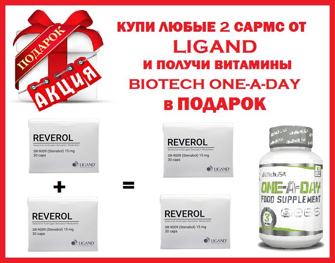 Reverol (SR9009) 15 мг - реверол жиросжигатель, улучшение выносливости, набор мышц, фото 1