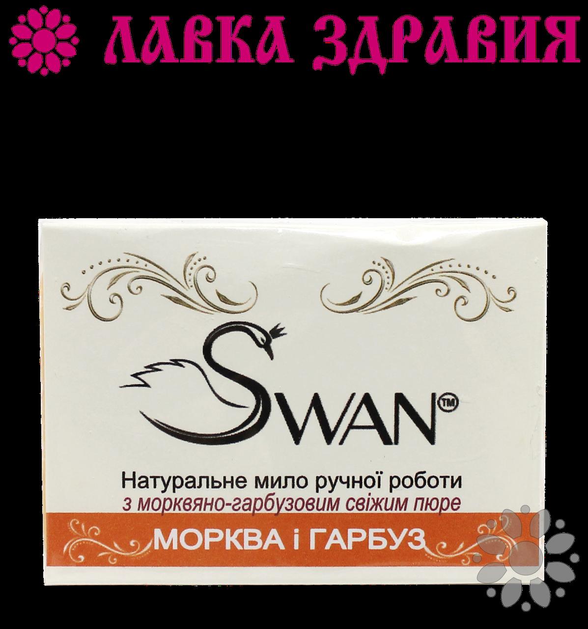 Натуральное мыло ручной работы Морковь и Тыква, 90 г, Swan