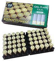 Патрон холостой шумовой (пистолетный, 9 мм)