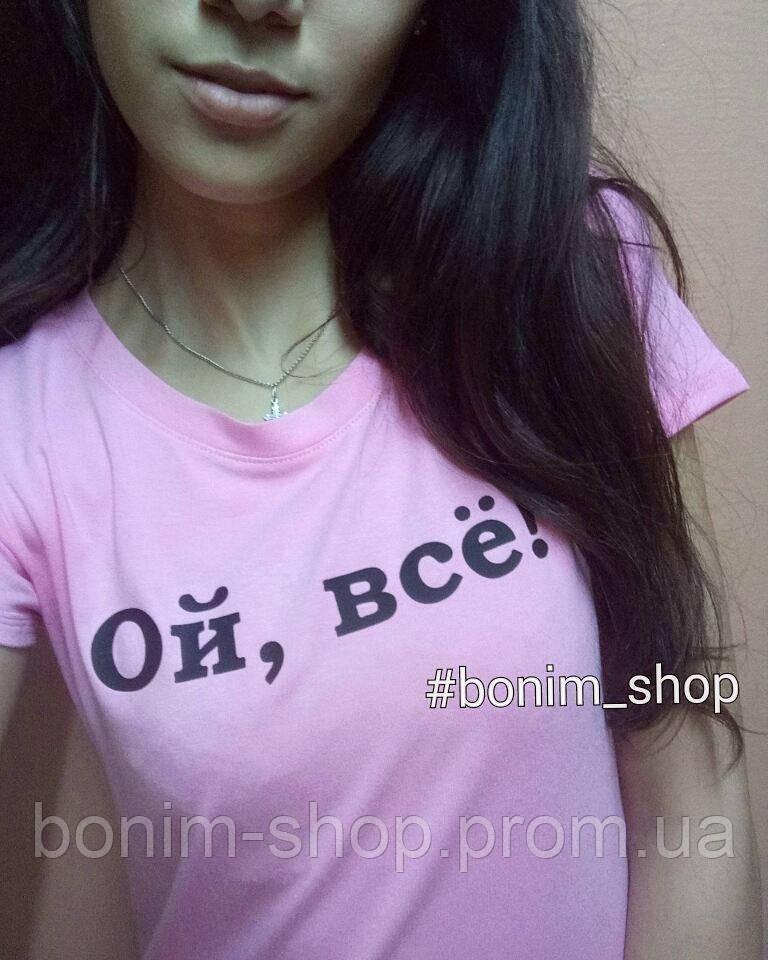Розовая женская футболка с принтом Ой, всё!
