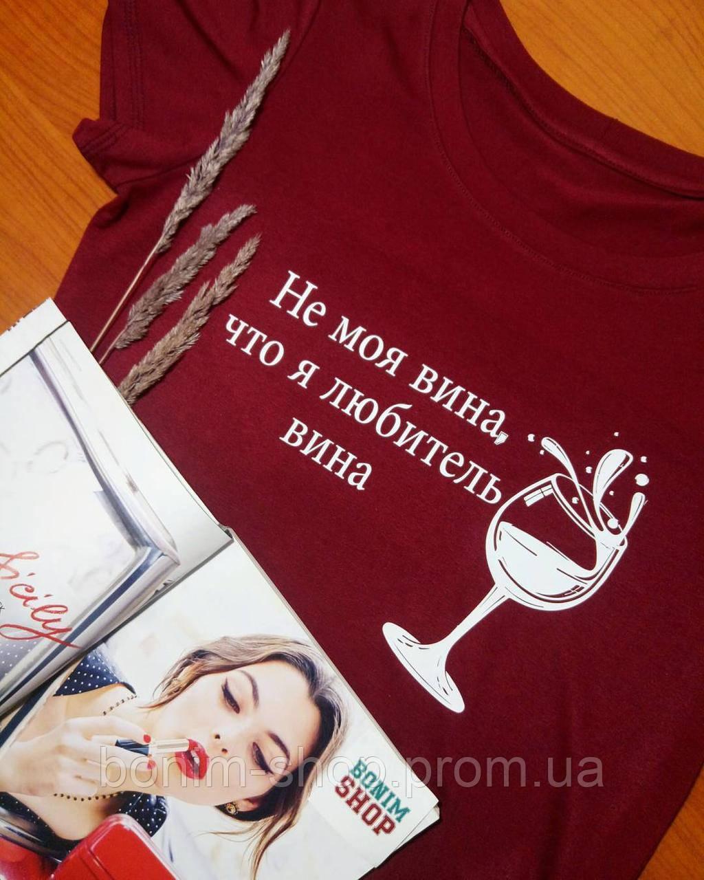 Бордовая женская футболка с принтом Не моя вина, что я любитель вина