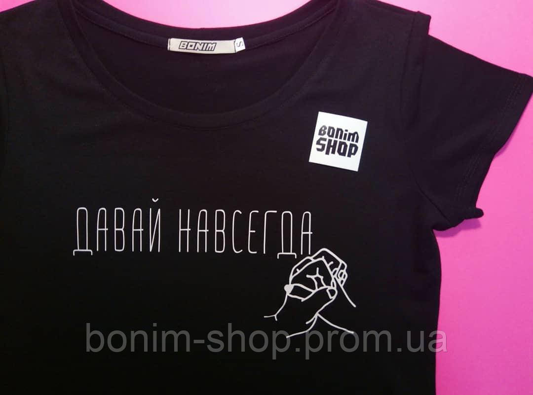 Черная женская футболка с принтом Давай навсегда