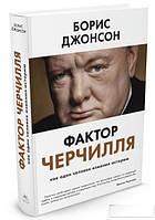 Фактор Черчилля. Как один человек изменил историю. Борис Джонсон.
