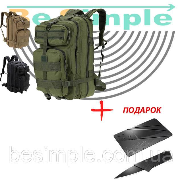 Тактический Штурмовой Военный Рюкзак 45л + Нож кредитка CardSharp в подарок!