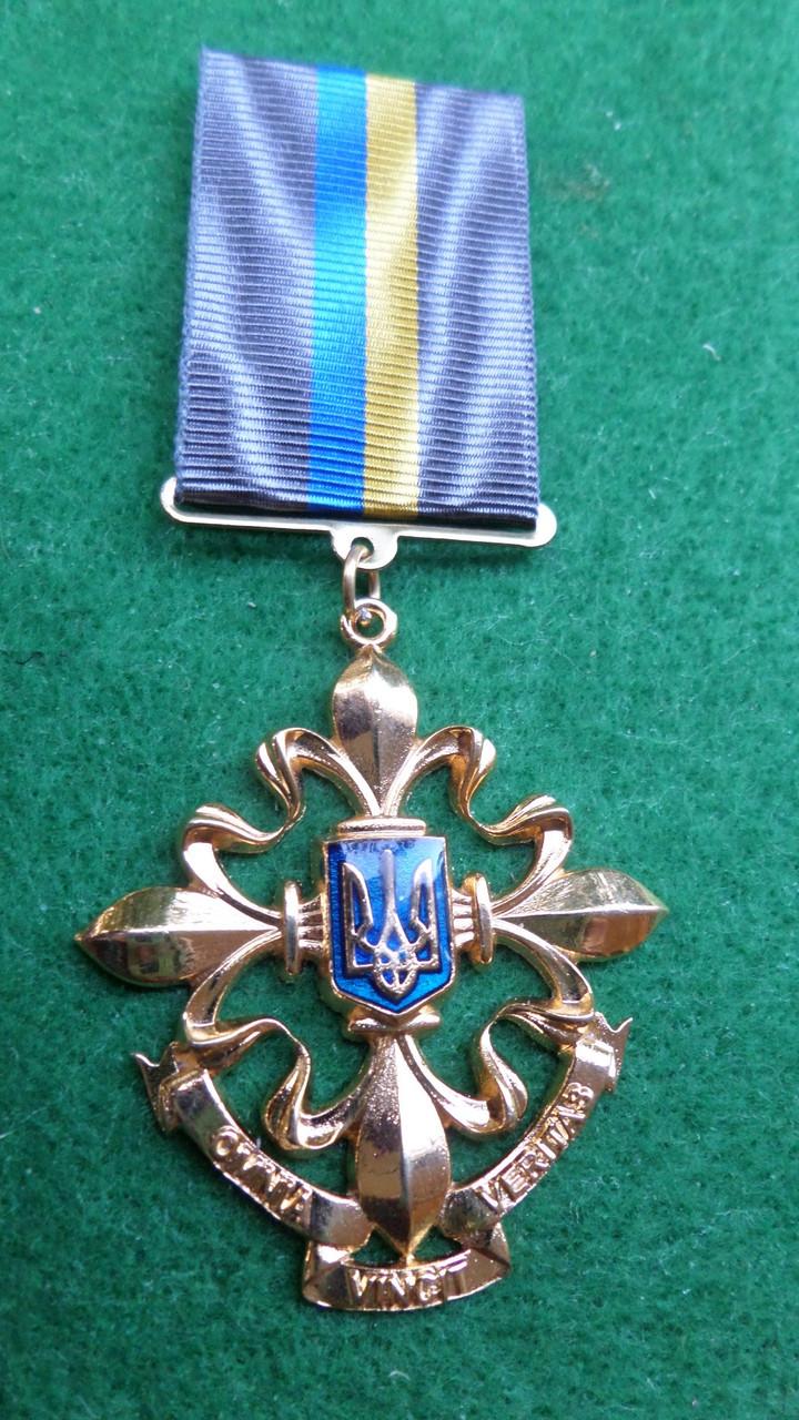 Медаль « Служба зовнішньої розвідки України»