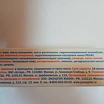 Капилар (Сухие ванны Залманова) крем-бальзам для тела охлаждающий 75мл, фото 3