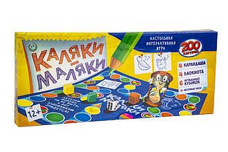 +Подарок +Настольная игра Каляки-маляки