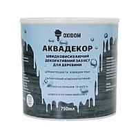 OXIDOM Аквадекор - защитная пропитка для дерева (белый) 750 мл
