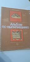 Альбом по выпиливанию Ю.Соколов