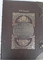 История государства Российского. Карамзин Н.М. Коллекционное издание.