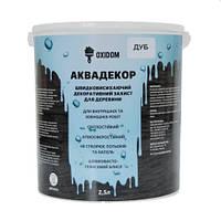 OXIDOM Аквадекор - защитная пропитка для дерева (дуб) 2,5 л
