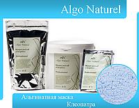 Альгинатная маска для  кожи лица Клеопатра Algo Naturel (Альго Натюрель) 200 г.