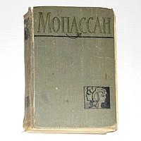 Книга букинистическая Полное собрание сочинений в 12 томах, Том 8 Ги де Мопассан 1958 год