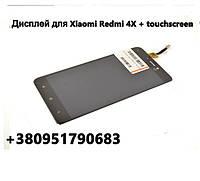 Модуль для Xiaomi Redmi 4X, Черный (Дисплей + Тачскрин)