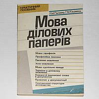 """Книга """"Мова ділових паперів"""" Паламар Л. із зразками документів"""