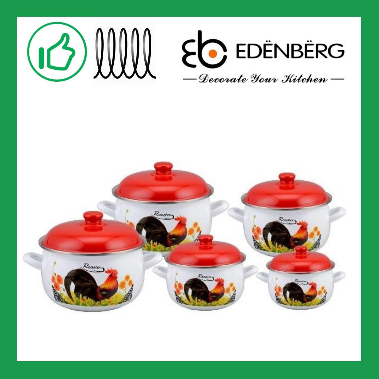 Набор эмалированной посуды Edenberg из 10 предметов (EB-1875NW)